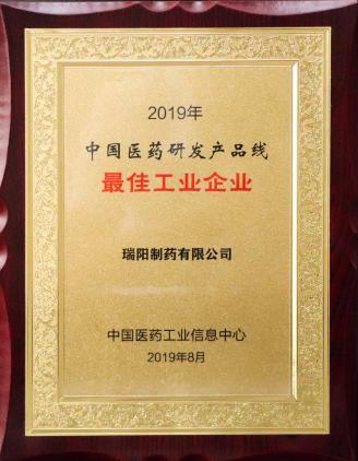 2019年中国医药研发产品线最佳工业企业
