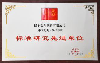 2010中国药典标准研究先进单位