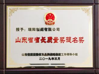 山东省省长质量奖提名奖