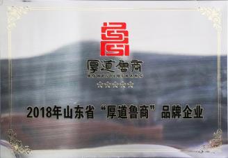 """2018年山东省""""厚道鲁商""""品牌企业"""