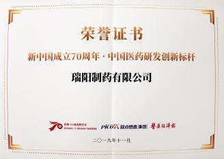 中国医药研发创新标杆
